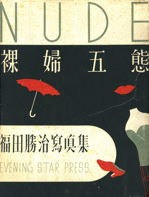 "Artist Name: Fukuda Katsuji, Title: NUDE ""Rafu Gotai"", Date:1947, Publisher: EVENING STAR PRESS, Dimensions: H35cm x W27cm, Medium: Photobook、Description:First Edition, 5 Sheets of Offset Print, Envelope Fixed, Flyer. Thinly Tanned, Slightly Spotted ."